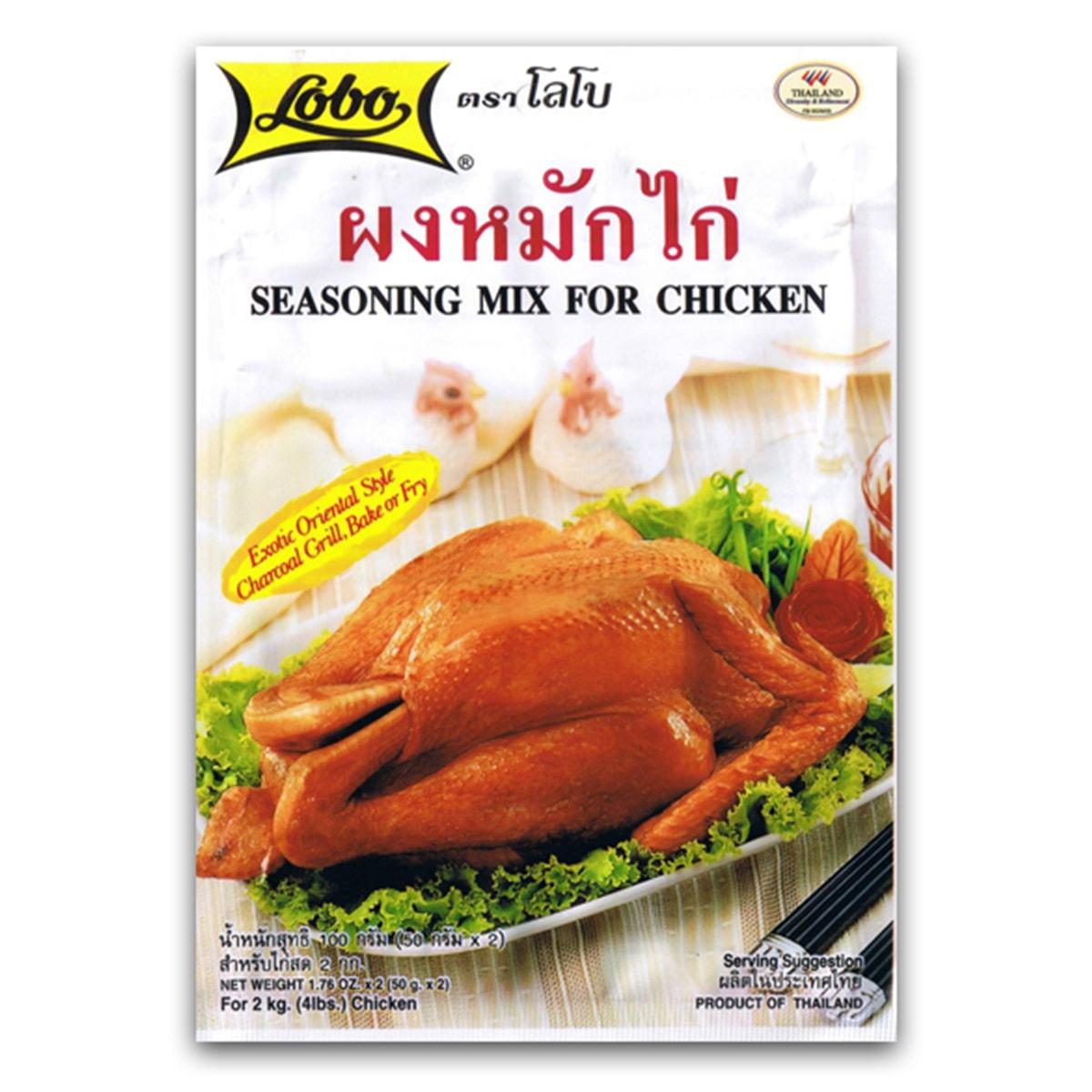 Buy Lobo Seasoning Mix for Chicken - 100 gm